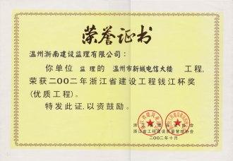 2002新城电信钱江杯