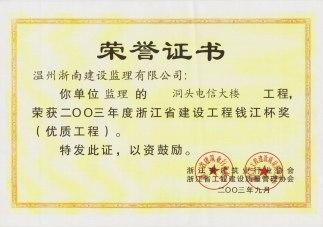 2003洞头电信钱江杯