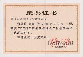 2004永强电业钱江杯