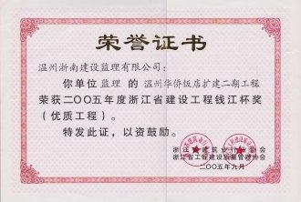 2005华侨钱江杯2