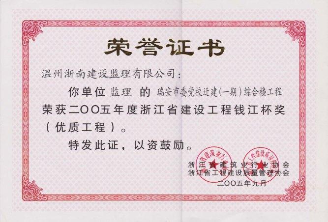 2005瑞安党校钱江杯