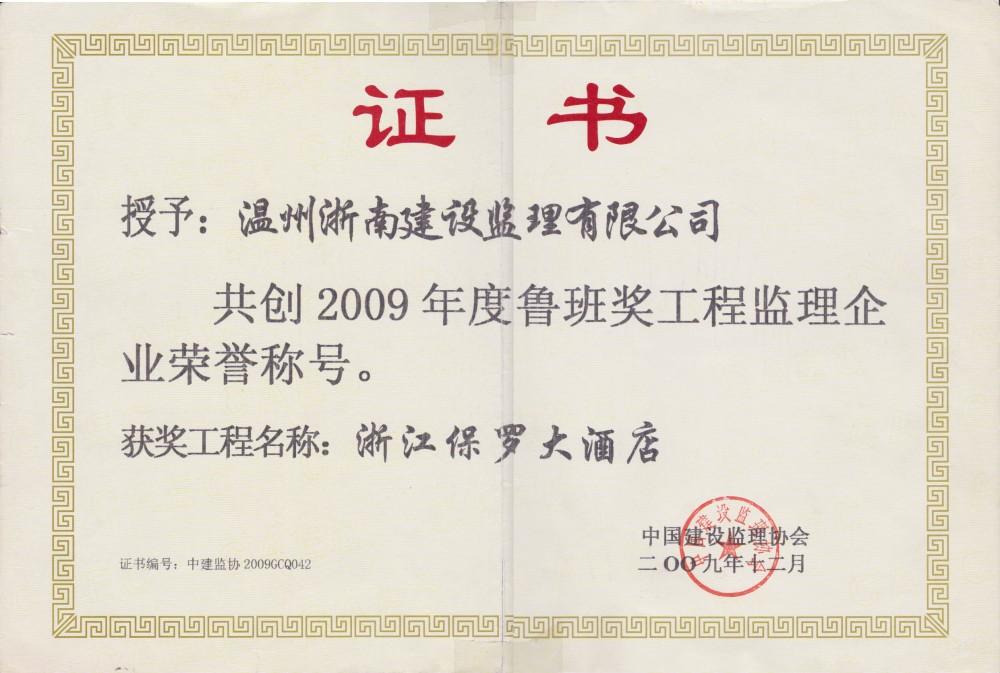 2009鲁班奖保罗大酒店