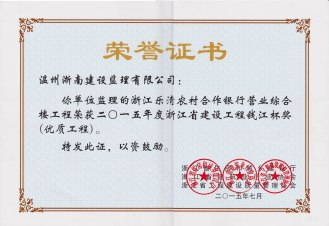 2015年省优质工程:乐清农商银行钱江杯