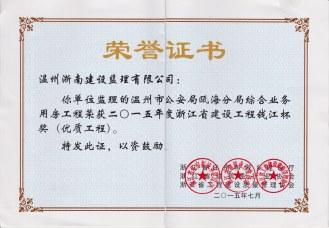 2015年省优质工程:瓯海公安局钱江杯