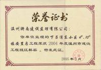 下吕浦2004