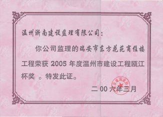 东方花苑2005