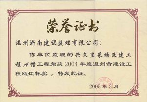 兴文里菜场A 2004