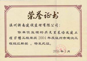 兴文里菜场B 2004