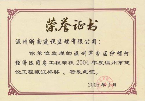军分区2004