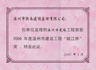 净光寺2006