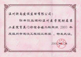 医学院2003
