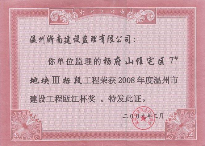 杨府山2008