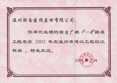 松台广场2003