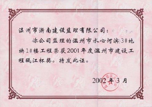 水心2001
