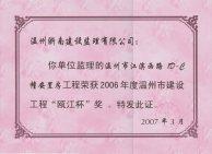 江滨西路2006