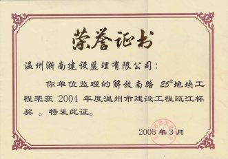 解南25#2004