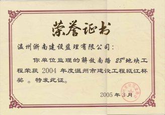 解南28#2004