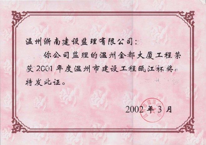 金都2001