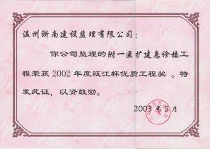 附一医2002