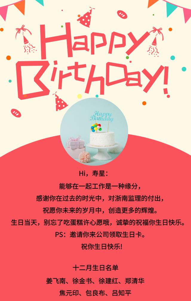 12月生日海报