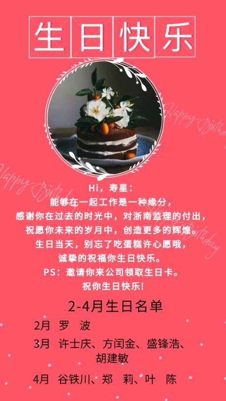 2-4月生日海报